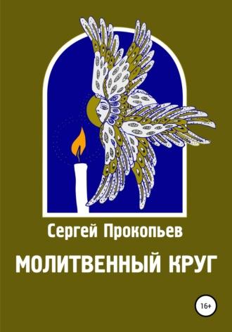 Сергей Прокопьев, Молитвенный круг