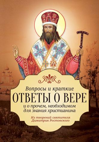 Святитель Димитрий Ростовский, Вопросы и краткие ответы о вере и о прочем, необходимом для знания христианина