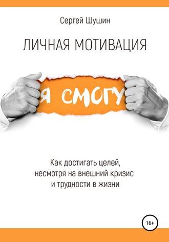 Сергей Шушин, Личная мотивация. Как достигать целей, несмотря на внешний кризис