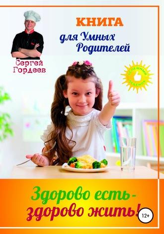 Сергей Гордеев, Здорово есть – здорово жить
