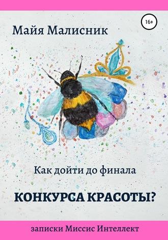 Майя Малисник, Как дойти до финала конкурса красоты? записки Миссис Интеллект