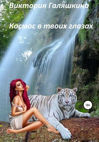 Виктория Галяшкина, Космос в твоих глазах