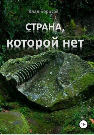 Влад Борисов, Страна, которой нет