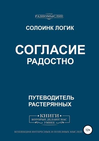Солоинк Логик, Согласие радостно
