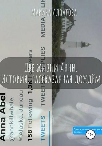 Марина Алпатова, Две жизни Анны. История, рассказанная дождём