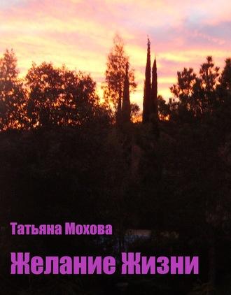 Татьяна Мохова, Желание жизни