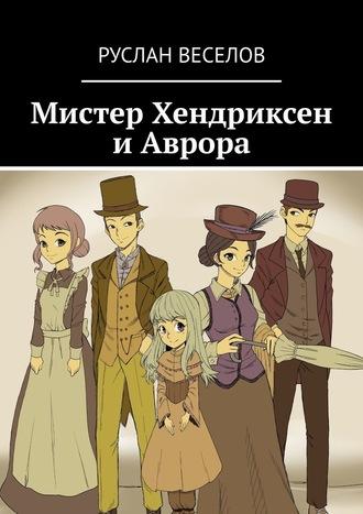 Руслан Веселов, Мистер Хендриксен иАврора