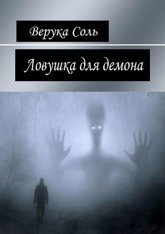 Верука Соль, Ловушка для демона