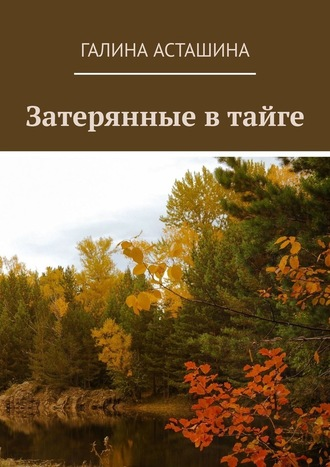 Галина Асташина, Затерянные втайге