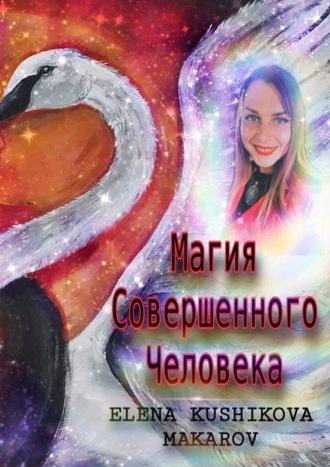 Elena Kushikova-Makarov, Магия Совершенного Человека