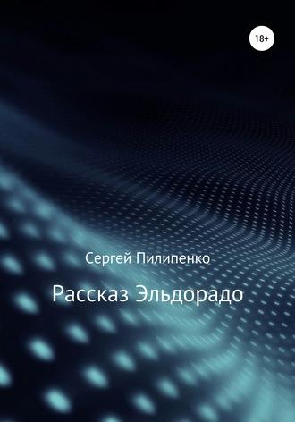 Сергей Пилипенко, Рассказ Эльдорадо