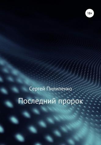 Сергей Пилипенко, Последний пророк