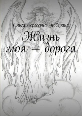 Ольга Поверина, Жизнь моя– дорога…