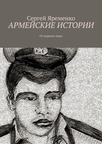 Сергей Яременко, Армейские истории. Отпервоголица