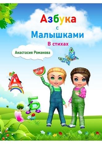 Анастасия Романова, Азбука смалышками встихах. Для детей от 3 лет