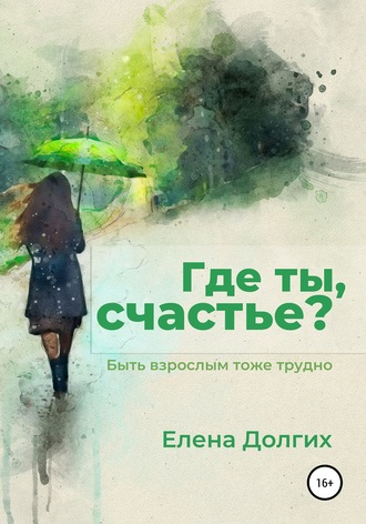 Елена Долгих, Где ты, счастье?