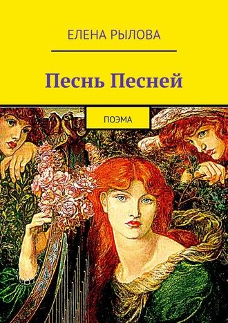 Елена Рылова, Песнь Песней. Поэма