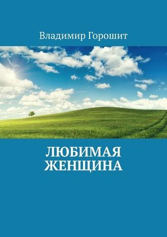 Владимир Горошит, Любимая женщина