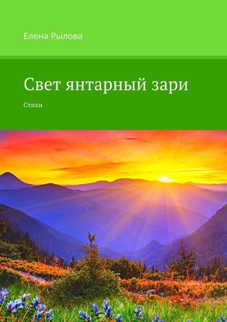 Елена Рылова, Свет янтарныйзари. Стихи