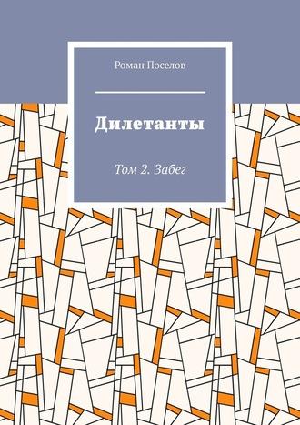 Роман Поселов, Дилетанты. Том 2. Забег