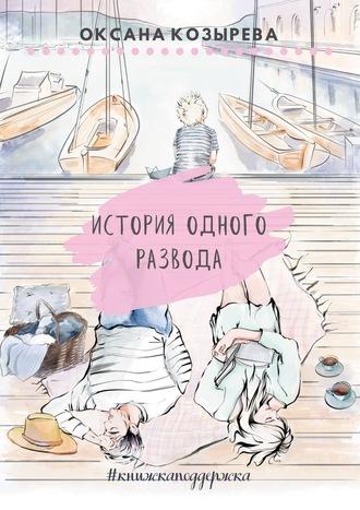 Оксана Козырева, История одного развода. #книжкаподдержка