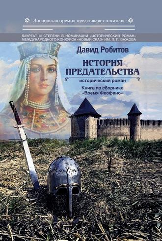 Давид Робитов, История предательства