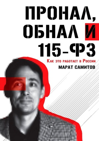 Марат Самитов, ПроНал, обнал и115-ФЗ