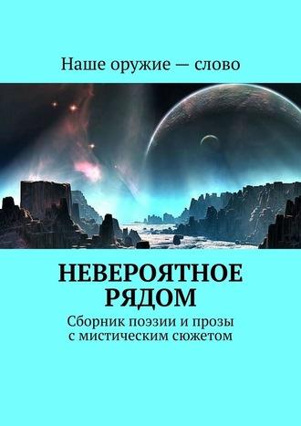 Сергей Ходосевич, Невероятное рядом. Сборник поэзии ипрозы смистическим сюжетом