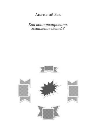 Анатолий Зак, Как контролировать мышление детей?