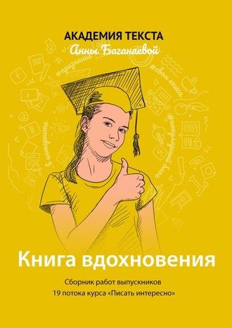 Академия текста Анны Баганаевой, Книга вдохновения. Сборник работ выпускников 19 потока курса «Писать интересно»