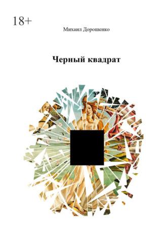 Михаил Дорошенко, Черный квадрат