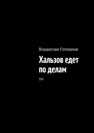 Владислав Степанов, Хальзов едет поделам