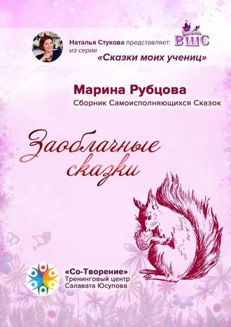 Марина Рубцова, Заоблачные сказки. Сборник Самоисполняющихся Сказок