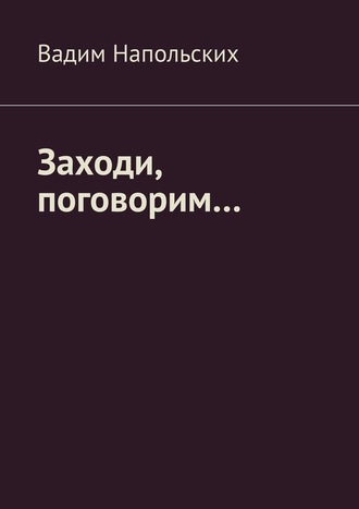 Вадим Напольских, Заходи, поговорим…
