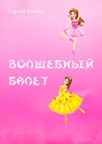 Сергей Фомин, Волшебный балет. Фантастическая сказка