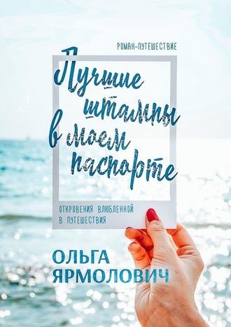 Ольга Ярмолович, Лучшие штампы вмоем паспорте. Откровения влюбленной впутешествия