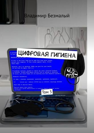 Владимир Безмалый, Цифровая гигиена. Том5