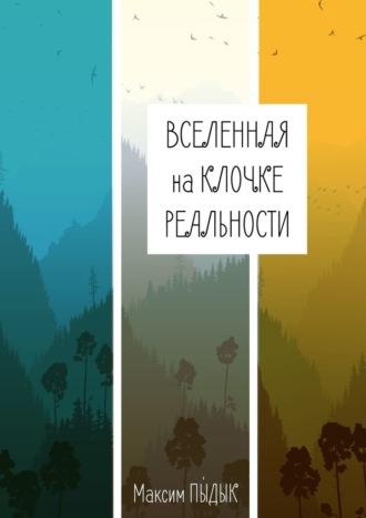 Максим Пыдык, Вселенная наклочке реальности