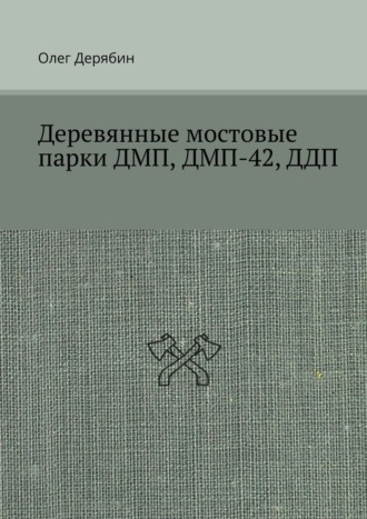Олег Дерябин, Деревянные мостовые парки ДМП, ДМП-42,ДДП