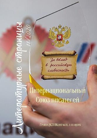Валентина Спирина, Литературные страницы 11/2020. Группа ИСП ВКонтакте. 1—15 июня