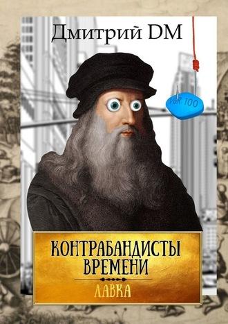 Дмитрий DM, Контрабандисты времени