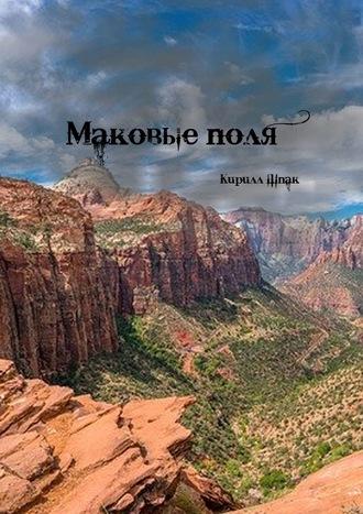 Кирилл Шпак, Маковыеполя