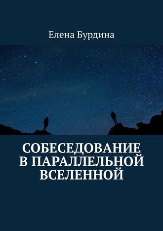Елена Бурдина, Собеседование впараллельной вселенной