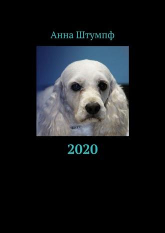 Анна Штумпф, Пять вопросовбогу