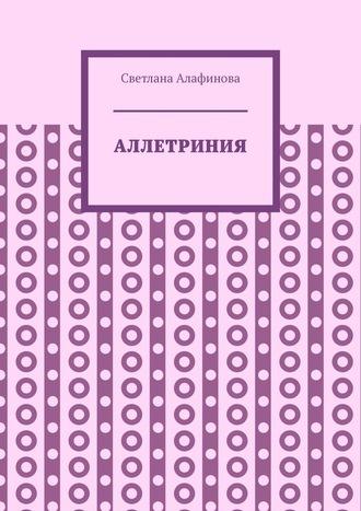 Светлана Алафинова, Аллетриния