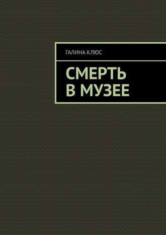 Галина Клюс, Смерть вмузее