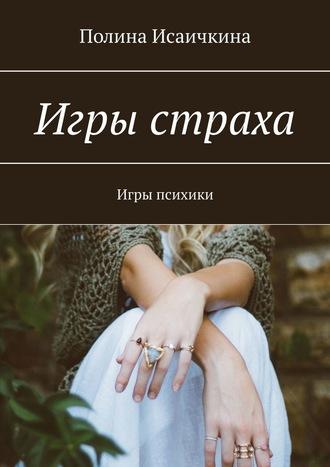 Полина Исаичкина, Игры страха. Игры психики