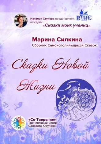 Марина Силкина, Сказки новой жизни. Сборник Самоисполняющихся Сказок