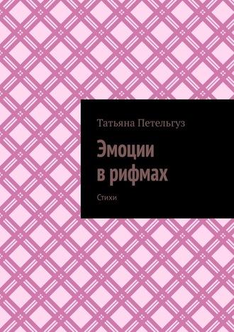 Татьяна Петельгуз, Эмоции в рифмах. Стихи