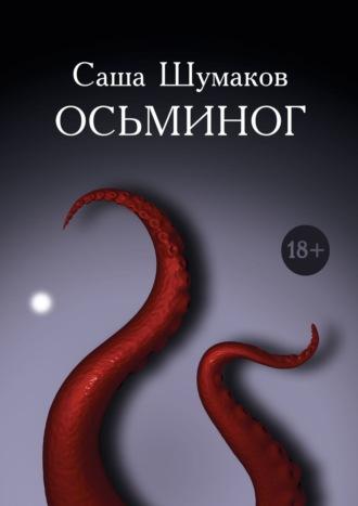 Саша Шумаков, Осьминог